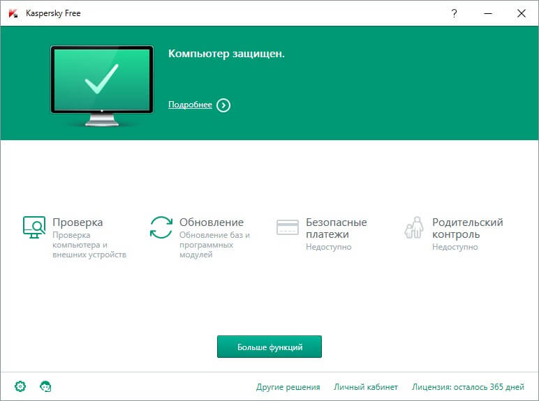 kaspersky-free-antivirus-screen